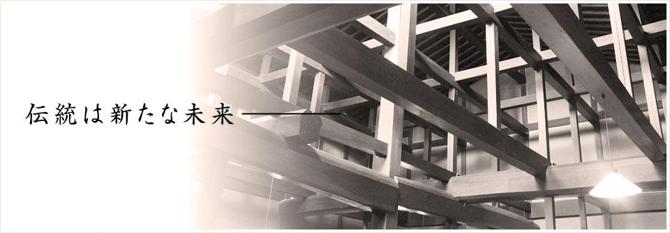 伝統的木造建築の復権と保存、継承、発展