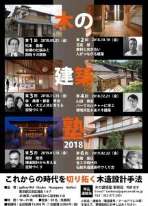 木の建築塾2018