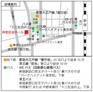 角筈区民ホール会場案内図