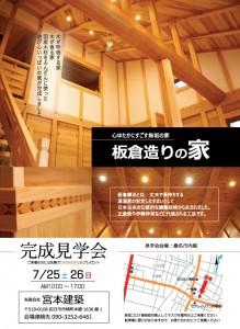 「板倉造りの家」完成見学会のチラシ